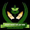 جمعية جيل البناء للتنمية الانسانية